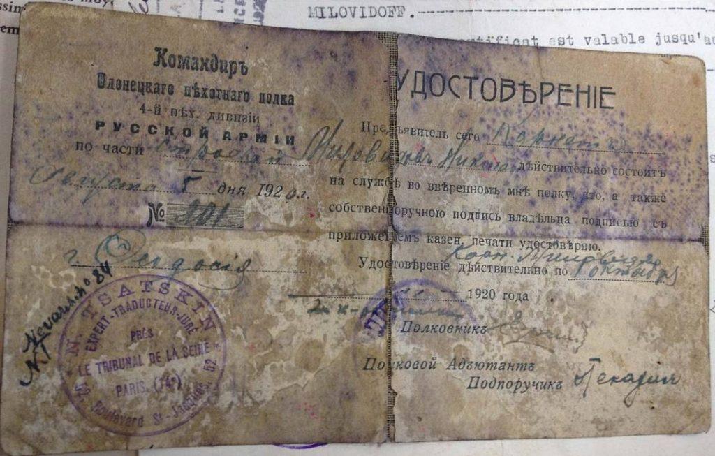1920  Certificat de prsence au rgiment dinfanterie Olonets crithellip